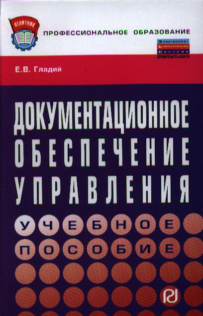 Гладий Е. Документационное обеспечение управления. Учебное пособие