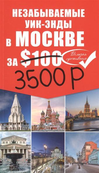 Леонова Н. Незабываемые уик-энды в Москве за $100 (+карта)