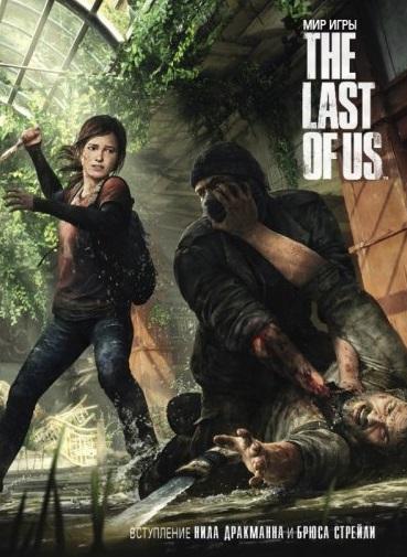 Уэллс Н., Мейер Э., Моначелли Э. Мир игры The Last of Us шеймун э мир игры uncharted 4 путь вора