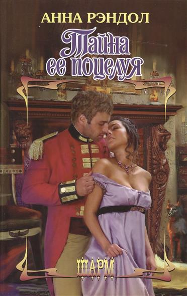 Рэндол А. Тайна ее поцелуя. Роман