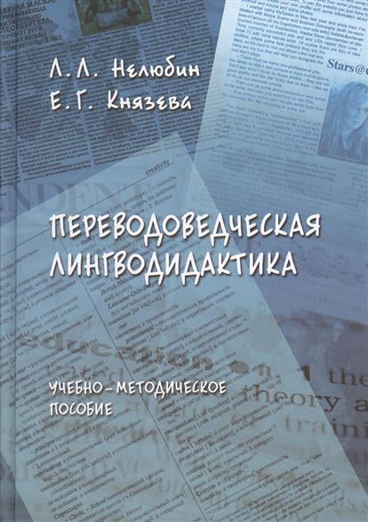 Переводоведческая лингводидактика: Учебно-методическое пособие. 3-е издание, переработанное и дополненное