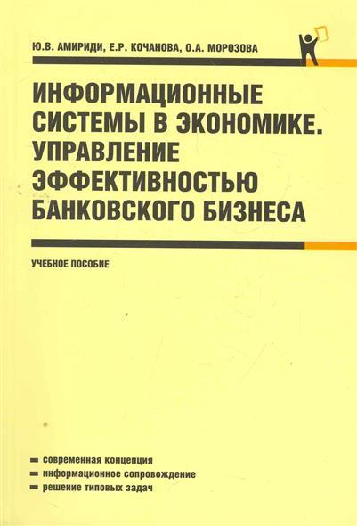 Амириди Ю., Кочанова Е., Морозова О. Информационные системы в экономике Управление эффективностью...