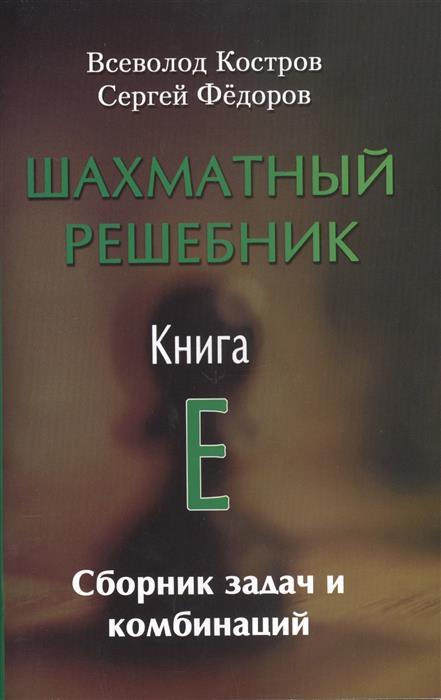 Костров В., Федоров С. Шахматный решебник. Книга E. Сборник задач и комбинаций