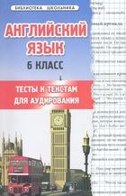 Английский язык. 6-й класс. Тесты к текстам для аудирования