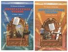 Литературное чтение. 4 класс. Часть 1. Учебник для образовательных организаций, осуществляющих образовательную деятельность. Комплект из 2 книг