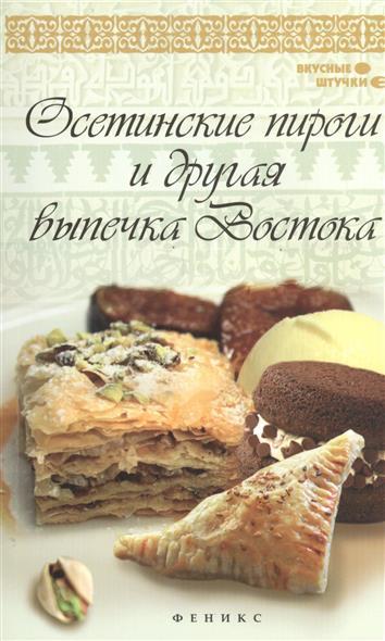 Рахимов А. Осетинские пироги и другая выпечка Востока отсутствует пирожки и другая вкусная выпечка