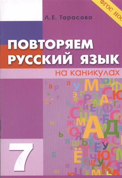 Повторяем русский язык на каникулах 7 класс