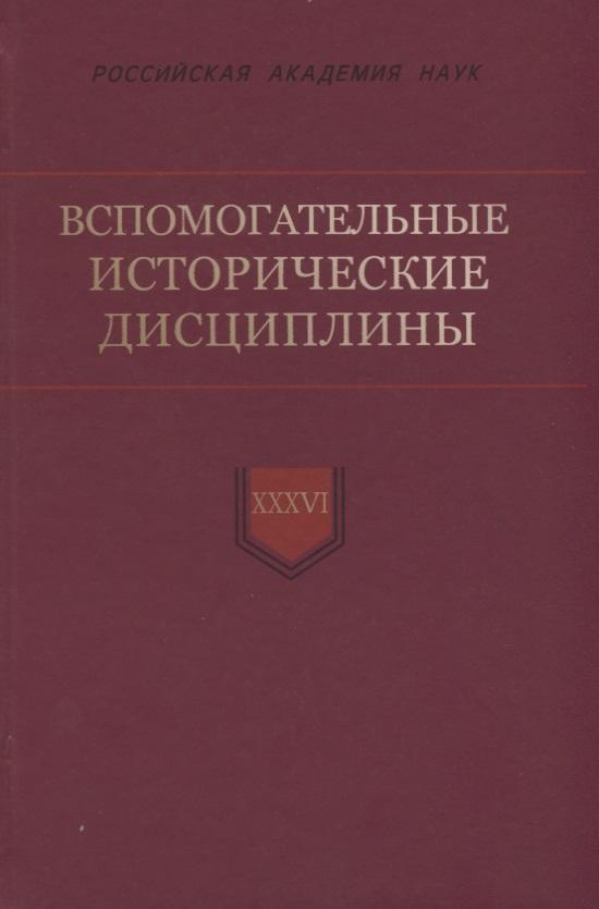 Вспомогательные исторические дисциплины. Том XXXVI