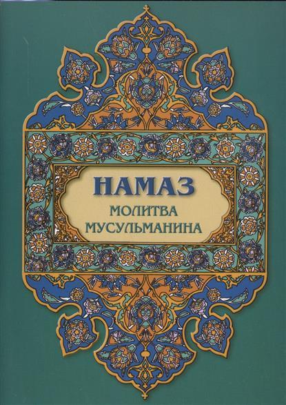 Намаз. Молитва мусульманина