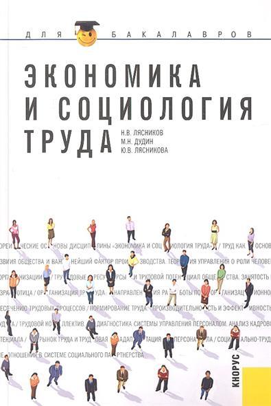 Лясников Н.: Экономика и социология труда. Учебное пособие
