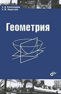 Александров А., Нецветаев Н. Геометрия Учеб. цена