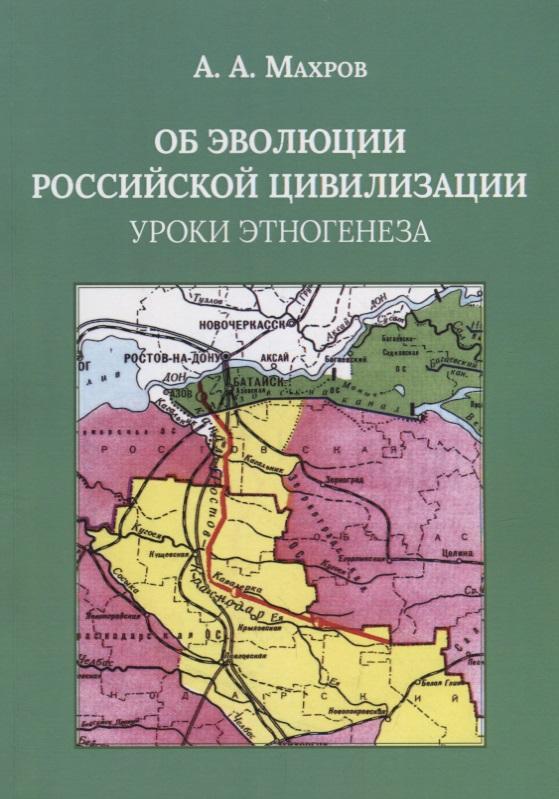 Об эволюции Российской цивилизации. Уроки этногенеза