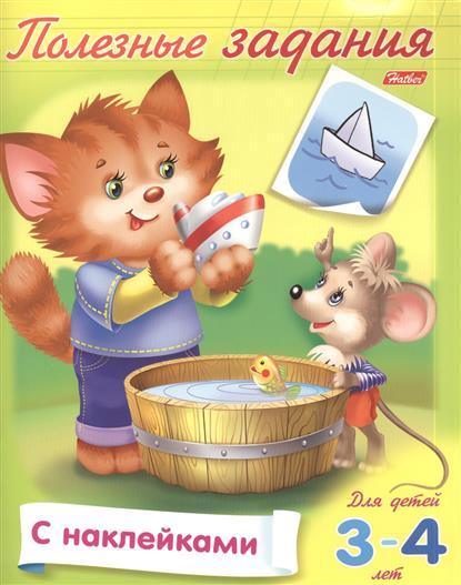 Полезные задания. Для детей 3-4 лет. Кошечка с мышкой. Раскраска-книжка с наклейками