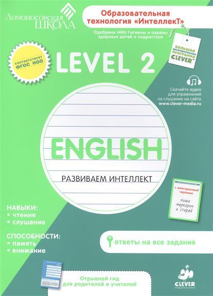 Зиганов М. Level 2. Английский язык. Развиваем интеллект more level 2 dvd