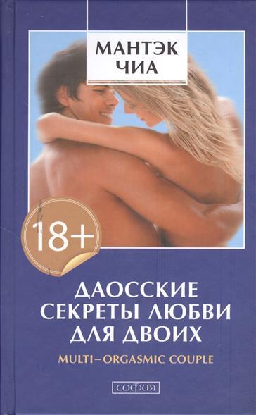Даосские секреты любви для двоих. Multi - Orgasmic Couple
