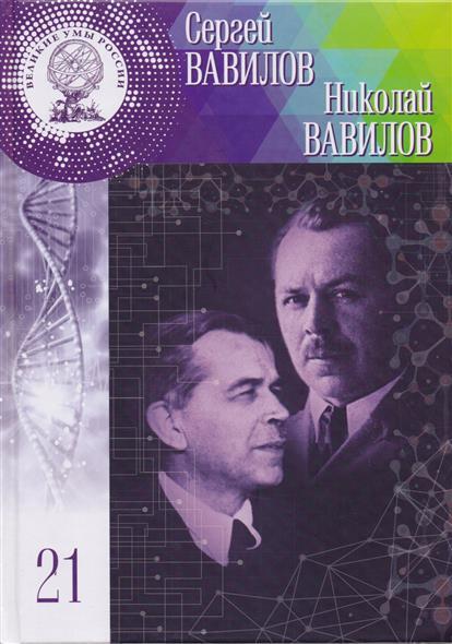Николай Иванович Вавилов. Сергей Иванович Вавилов