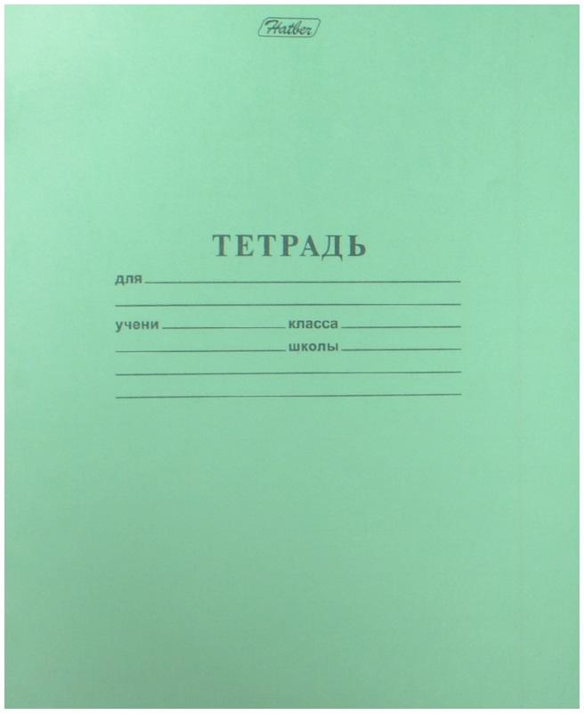 Тетрадь 24 л., клетка