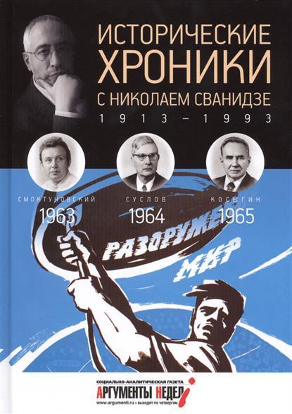 Исторические хроники с Николаем Сванидзе. 1963, 1964, 1965. Выпуск 18