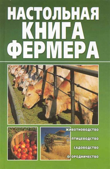 Настольная книга фермера