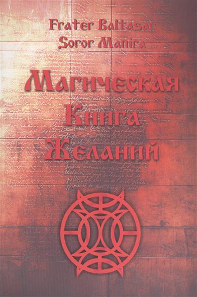 Frater B., Soror M. Магическая книга желаний