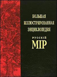 Большая илл. энциклопедия Русскiй мiр т.3 ISBN: 9785359000048