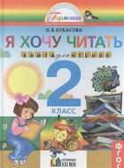 Я хочу читать. Книга для чтения к учебнику по литературному чтению для 2 класса общеобразовательных учреждений. 4-е издание