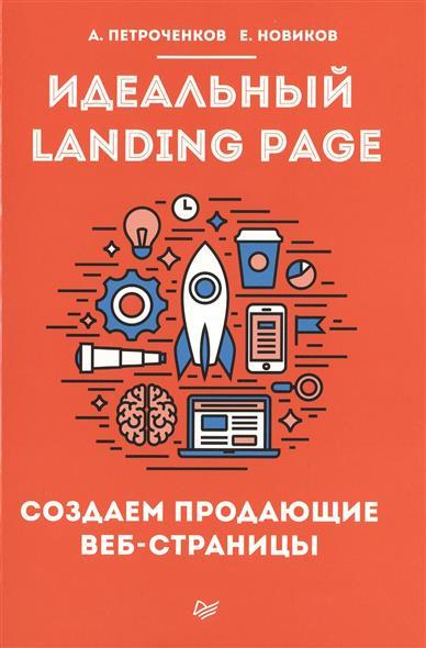Идеальный Landing Page Создаем продающие веб-страницы