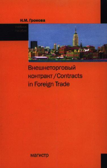 Внешнеторговый контракт / Contracts in Foreign Trade. Учебное пособие. 2-е издание, исправленное