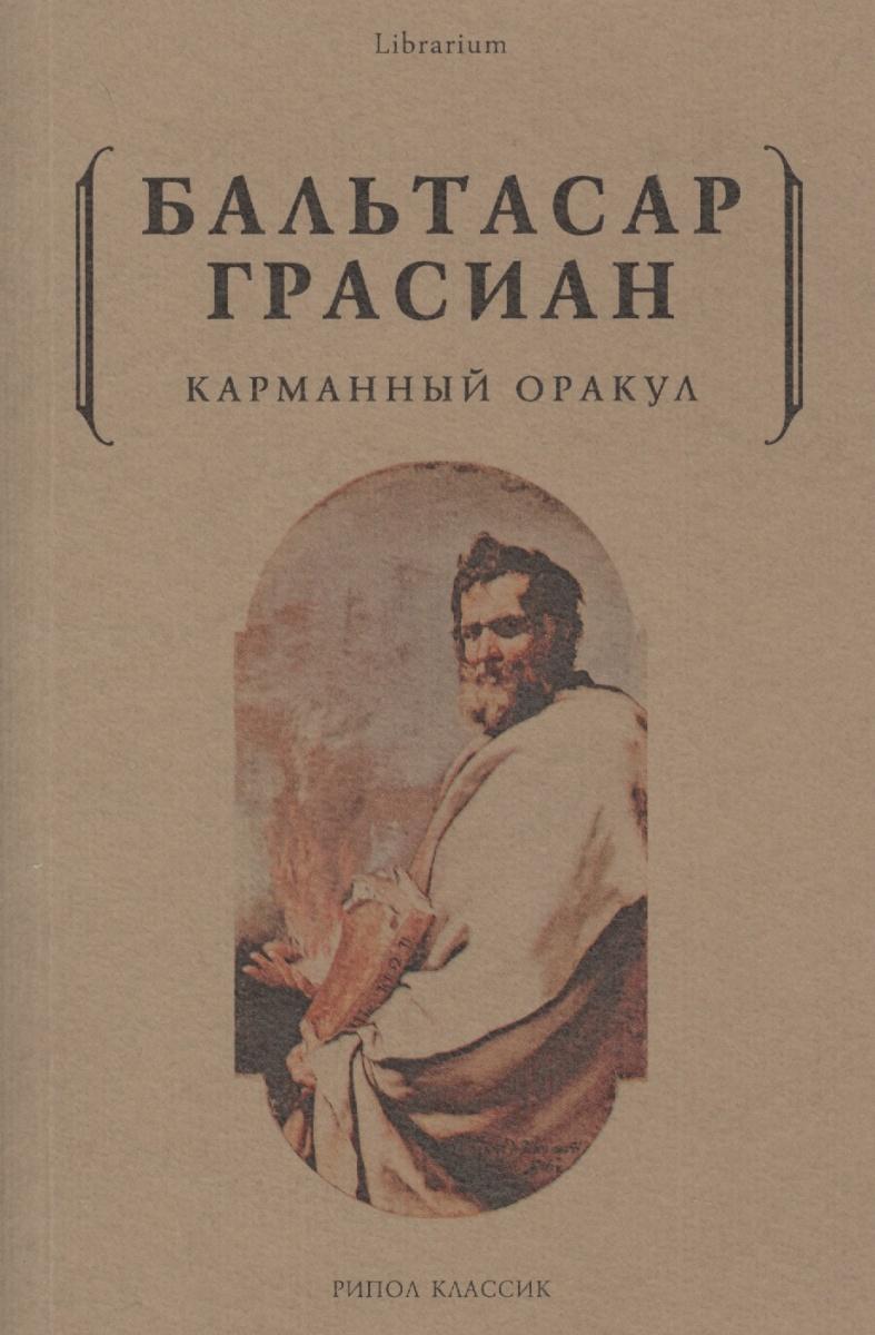 Грасиан Б. Карманный оракул ISBN: 9785386106188 карманный оракул
