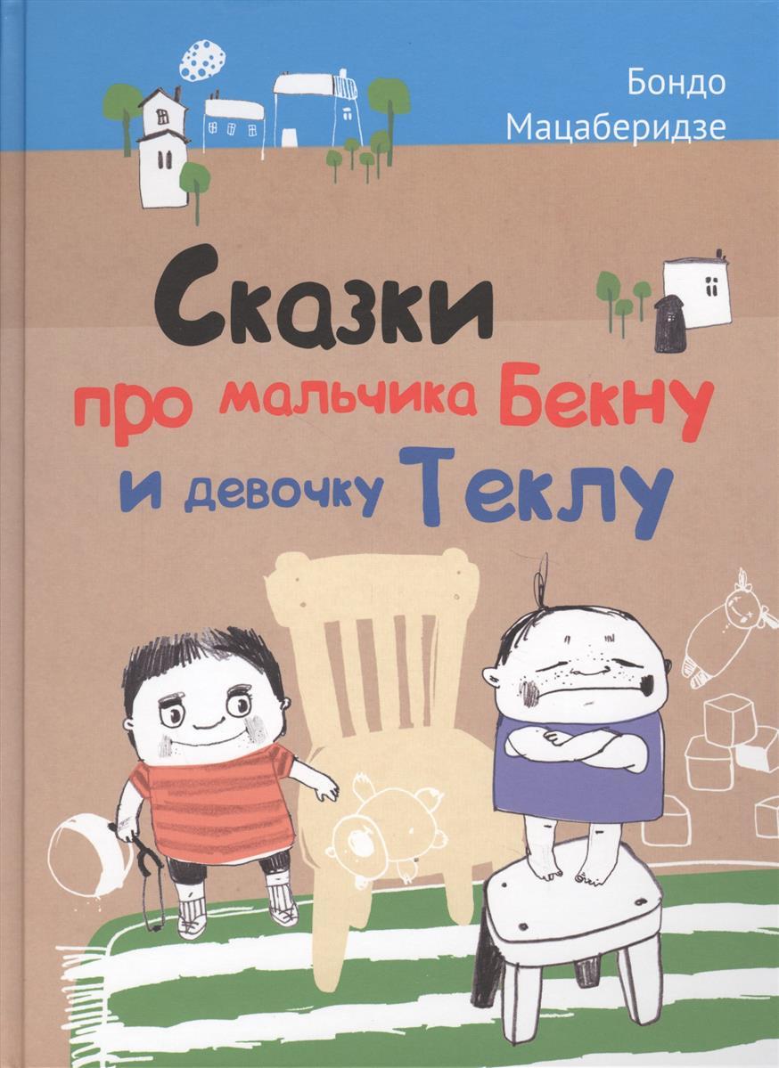 Мацаберидзе Б. Сказки про мальчика Бекну и девочку Теклу про девочку маринку