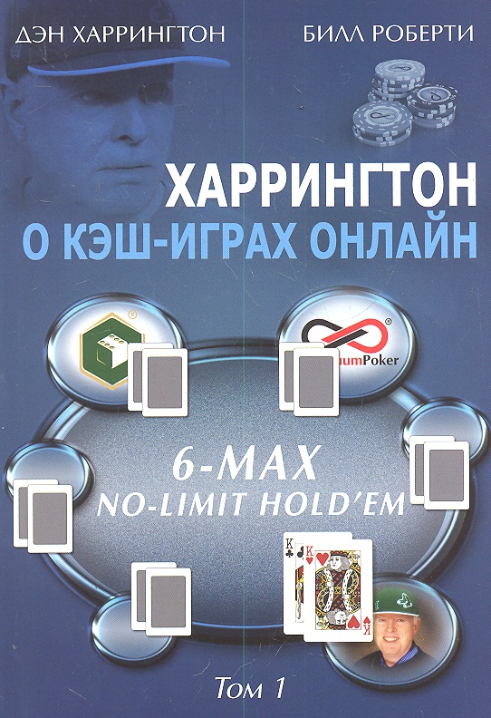 Харрингтон Д., Роберти Б. Харрингтон о Кэш-играх онлайн т.1 6-Max No-Limit Hold`em ISBN: 9785904838072 limit switches limit sw