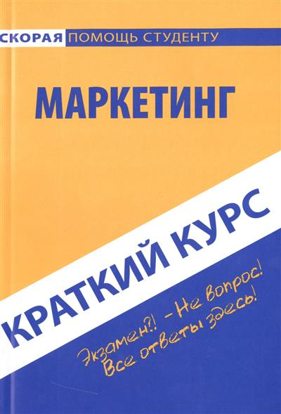 Краткий курс по маркетингу. Учебное пособие