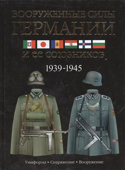 Армии Второй мировой войны. Вооруженные силы Германии и ее союзников: униформа, снаряжение, вооружение