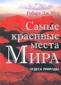 Мур Р. Самые красивые места мира  Альбом самые красивые места россии