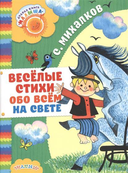 Михалков С. Веселые стихи обо всем на свете