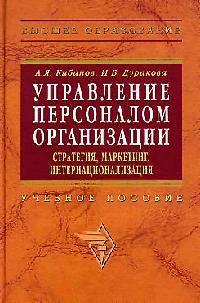 Кибанов А. Управление персоналом организации стратегия…