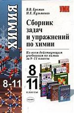 Сборник задач по химии 8-11 кл
