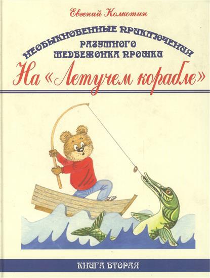 Колкотин Е. Необыкновенные приключения разумного медвежонка Прошки. Книга вторая. На Летучем корабле колкотин е метаморфоза пьеса в четырех действиях