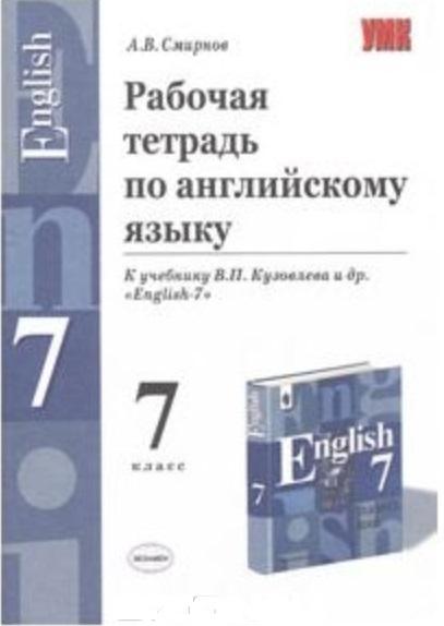 Рабочая тетрадь по англ. языку 7 кл