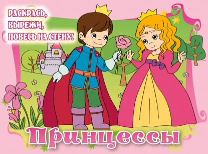 Волченко Ю. (ред.) Принцессы волченко ю ред успех выбирает воспитанных этикет для подростков