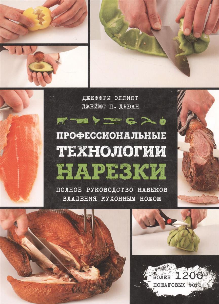 Эллиот Дж., Дьюан Дж. Профессиональные технологии нарезки. Полное руководство навыков владения кухонным ножом