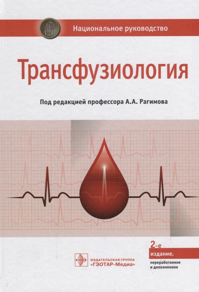 Рагимов А. (ред.) Трансфузиология. Национальное руководство цены