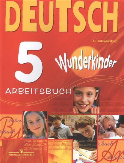 Немецкий язык. Рабочая тетрадь. 5 класс. Пособие для учащихся общеобразовательных организаций. 2-е издание