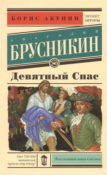 Брусникин А. Девятный Спас брусникин анатолий олегович девятный спас