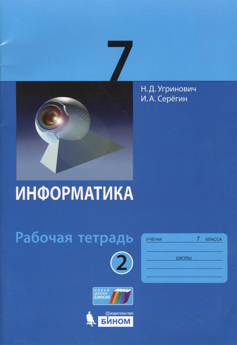 Угринович Н., Серегин И. Информатика. 7 класс. Рабочая тетрадь. Часть 2 информатика в играх и задачах 1 ый класс горячев
