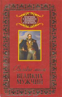 Адамчик В. Великие мысли великих мужчин великие мысли великих людей в трех томах древний мир