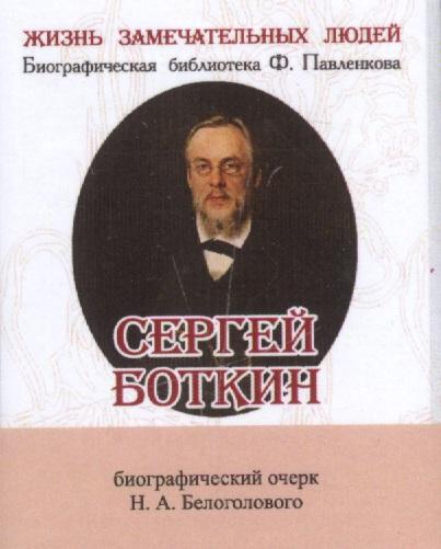 Сергей Боткин. Его жизнь и врачебная деятельность. Биографический очерк (миниатюрное издание)