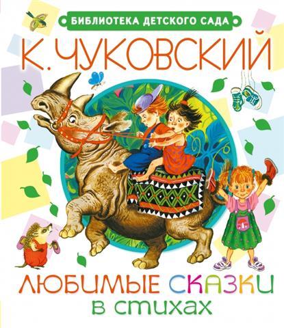 Чуковский К. Любимые сказки в стихах корней чуковский сказки в стихах