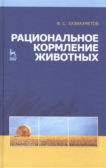 Хазиахметов Ф. Рациональное кормление животных. Учебное пособие