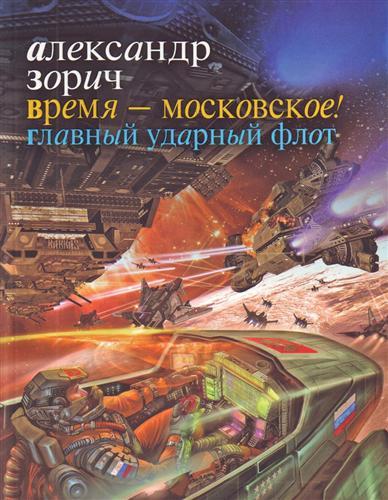Время - московское Главный ударный флот